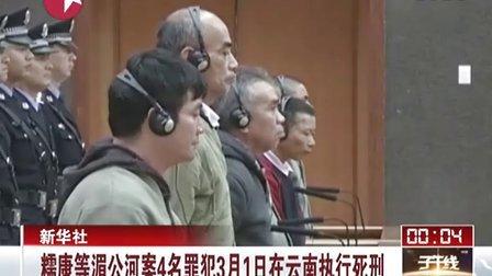 新华社:糯康等湄公河案4名罪犯3月1日在云南执行死刑[子午线]