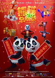 熊猫总动员(剧情片)