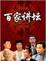 百家讲坛[2020]