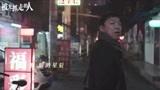 《被光抓走的人》杨宗纬深情献唱主题推广曲《背光》