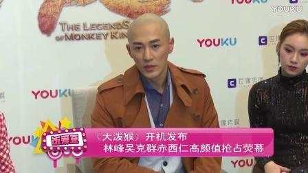 《大泼猴》开机发布 ,林峰吴克群赤西仁高颜值抢占荧幕!
