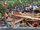 乌干达山体滑坡致百余人失踪[东方午新闻]