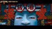 《唐人街探案3》日本之旅