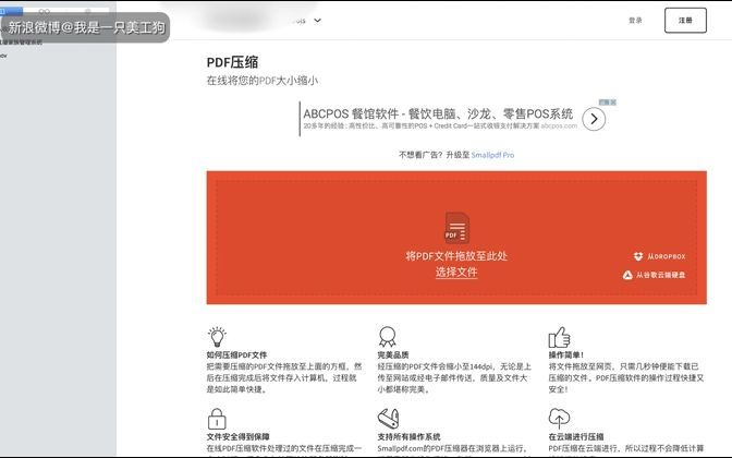 万能线上PDF编辑器!