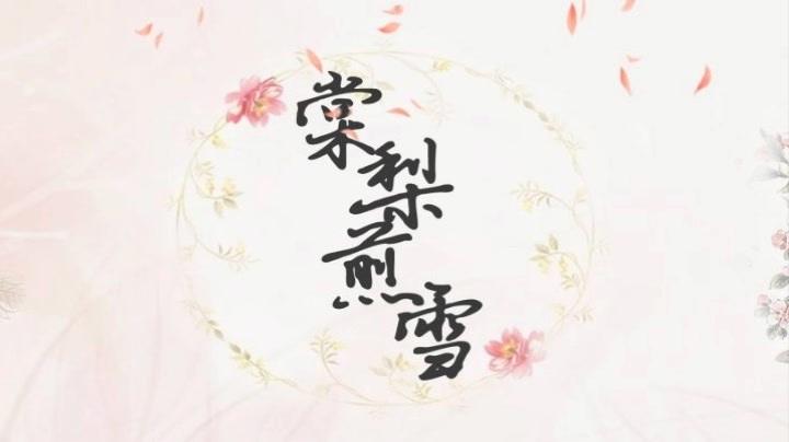【假苏钦sama】棠梨煎雪xd
