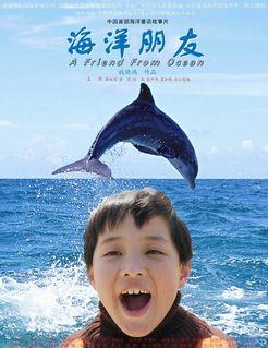 海洋朋友(剧情片)