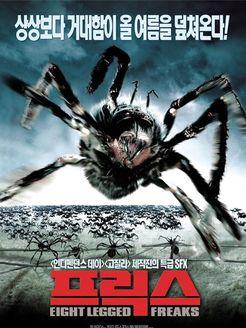 惊天蜘蛛怪