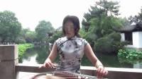 古筝演奏-荷塘月色