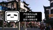【严巴绿のvlog篇\上海豫园之行】逛街+购物分享