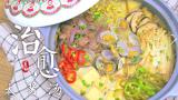 丨夏厨丨治愈大酱汤 VOL.43