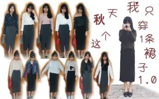 【污污】156小矮子之这个秋天我只穿一条裙子1.0