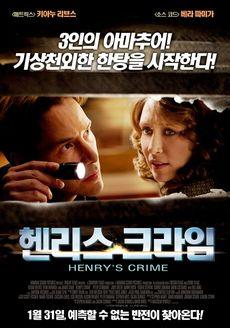 亨利的罪行(动作片)