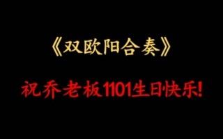 【乔振宇1101生贺】——双欧阳合奏