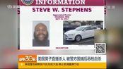 美国男子直播杀人 被警方围捕后吞枪自杀