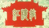 六十年代的一部越剧红楼梦,王文娟扮演的林黛玉,才是荧屏绝唱