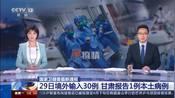 国家卫健委最新通报:29日境外输入30例  甘肃报告1例本土病例