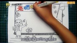 三分钟教你绘画简单易学的教师节手抄报,值得观看