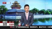 云南玉溪通海5.0级地震:第一个地震宝宝平安降生 北京您早 180815