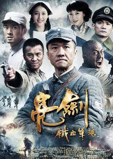 亮剑 黄志忠版(国产剧)