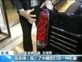 2014APEC峰会-20141106-600万元红旗L5国宾车现身APEC峰会