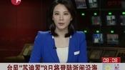 """""""苏迪罗""""台风路径实时发布系统 8日将登陆浙闽沿海"""