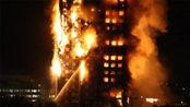伦敦西部公寓大火