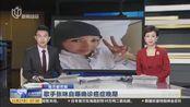 歌手张咪自曝确诊癌症晚期