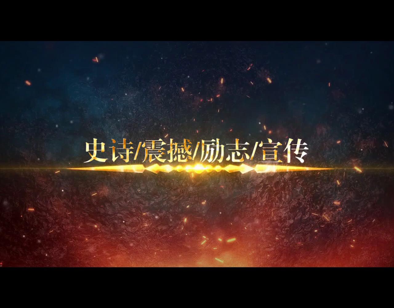 【醉清风制作】会声会影X8模板 史诗级视频宣传片头6