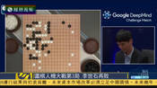 """围棋""""人机大战""""第3局:李世石不敌AlphaGo"""