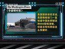 军情观察室20110901