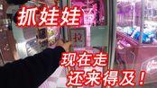 一家让UP主无比震惊的抓娃娃店,呜呜呜...我想回家!Dollar夹娃娃Vlog#89