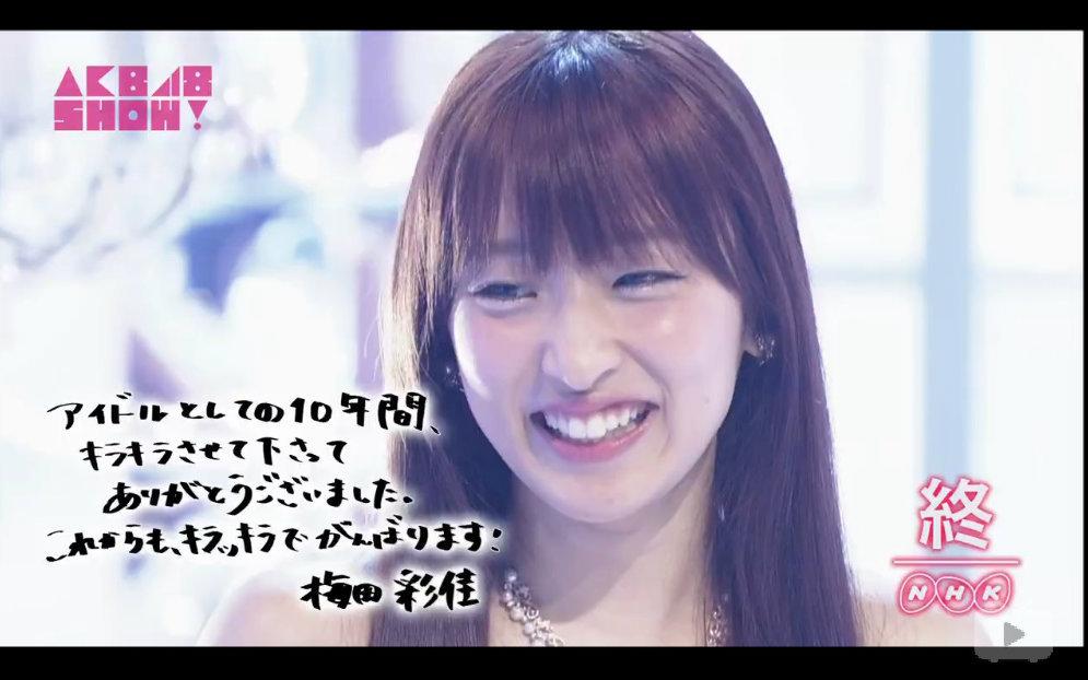 【AKB】梅田彩佳.薮下柊「不能擁抱你」160409 AKB48 SHOW【生肉】
