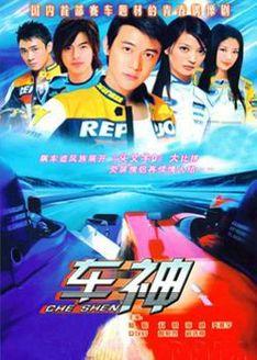 车神 DVD版