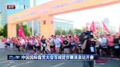 视频-中国国际露营大会百城徒步赛酒泉站开赛