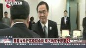 朝韩今举行高级别会谈 双方均寄予厚望