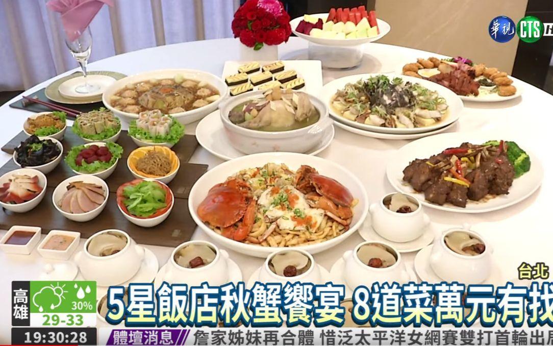 陆客下滑影响业绩,台湾用秋蟹宴吸引新客源