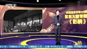 庆祝改革开放四十年专题片《影响》之看电影
