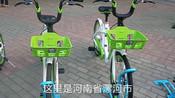 漯河市又有新共享单车了,比哈啰单车更先进,看看有什么不同?