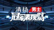 【集锦】四川108-119广东 马尚31分阿联27+9率队取胜