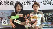 第二届全球女性财富论坛盛大召开 李雪关注女性课题