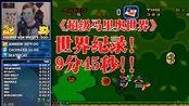 【速通鉴赏】《超级马里奥世界》 新世界纪录9分45秒速通!BY:Area51
