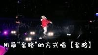 中国有嘻哈jony j, 用最套路的方式, 唱了自己最火的一首歌