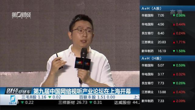 第九届中国网络视听产业论坛在上海开幕