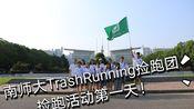 【南师大TrashRunning捡跑团】7.5日捡跑活动正式开始啦~