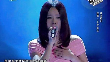 中国好声音第一季_《我是一只小小鸟》赵露