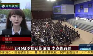 李克强发表讲话 提振世界对中国经济的信心