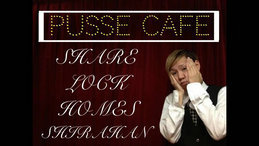 【SHIRAHAN@SLH】Pusse cafe
