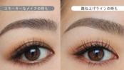 【中字 Hitomi】眼线的画法 自然妆和浓妆都合适