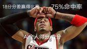 艾弗森面对哈达威拿下42分,NBA2K20故事模式【xh小航】