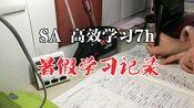 SA暑假学习记录|作业完成80%|高效学习7h
